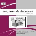 MPA011 State, Society And Public Administration (IGNOU Help book for MPA-011 in Hindi Medium) price comparison at Flipkart, Amazon, Crossword, Uread, Bookadda, Landmark, Homeshop18