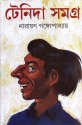 Tenida Samagra (Bengali) price comparison at Flipkart, Amazon, Crossword, Uread, Bookadda, Landmark, Homeshop18