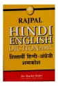 Rajpal Shiksharthi Hindi English Dictionary (Hindi) (Hindi, English) Rajpal & Sons Edition price comparison at Flipkart, Amazon, Crossword, Uread, Bookadda, Landmark, Homeshop18