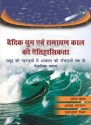 Vedic Yug Evam Ramayan Kaal ki Etihasikta (Hindi) price comparison at Flipkart, Amazon, Crossword, Uread, Bookadda, Landmark, Homeshop18