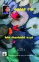 Chinna Vishayangalin Kadavul ( God of Small Things ) (Tamil) price comparison at Flipkart, Amazon, Crossword, Uread, Bookadda, Landmark, Homeshop18