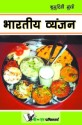 Bharatiya Vyanjan price comparison at Flipkart, Amazon, Crossword, Uread, Bookadda, Landmark, Homeshop18