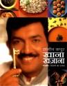 Khanna Khazana Bhartiya Vyanjanon Ka Utsav (Hindi) price comparison at Flipkart, Amazon, Crossword, Uread, Bookadda, Landmark, Homeshop18