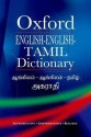Oxford English-English-Tamil Dictionary 1st Edition price comparison at Flipkart, Amazon, Crossword, Uread, Bookadda, Landmark, Homeshop18