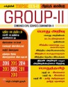 TNPSC Group II Preliminary Guide (Tamil) price comparison at Flipkart, Amazon, Crossword, Uread, Bookadda, Landmark, Homeshop18