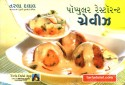 Popular Restaurant Gravies (Gujarati) price comparison at Flipkart, Amazon, Crossword, Uread, Bookadda, Landmark, Homeshop18