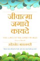 The Laws of the Spirit World (Marathi) price comparison at Flipkart, Amazon, Crossword, Uread, Bookadda, Landmark, Homeshop18