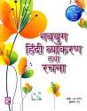 Navyug Hindi Vayakaran Tatha Rachna (Hindi) New Edition price comparison at Flipkart, Amazon, Crossword, Uread, Bookadda, Landmark, Homeshop18