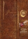 El Secreto: El Libro de la Gratitud = The Secret (Spanish) price comparison at Flipkart, Amazon, Crossword, Uread, Bookadda, Landmark, Homeshop18