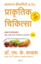 Diet Cure For Common Ailments (Hindi) price comparison at Flipkart, Amazon, Crossword, Uread, Bookadda, Landmark, Homeshop18