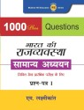 Bharat Ki Rajvyavastha - 1000 Plus Questions 1st Edition price comparison at Flipkart, Amazon, Crossword, Uread, Bookadda, Landmark, Homeshop18
