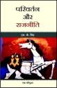 Parivartan aur Rajniti (Hindi) price comparison at Flipkart, Amazon, Crossword, Uread, Bookadda, Landmark, Homeshop18