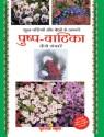 Pushp Vatika (Hindi) price comparison at Flipkart, Amazon, Crossword, Uread, Bookadda, Landmark, Homeshop18