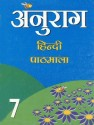 ANURAG HINDI PATHMALA-7 01 Edition price comparison at Flipkart, Amazon, Crossword, Uread, Bookadda, Landmark, Homeshop18