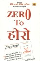 Zero To Hero (Hindi) price comparison at Flipkart, Amazon, Crossword, Uread, Bookadda, Landmark, Homeshop18