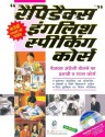 RAPIDEX ENGLISH SPEAKING COURSE WITH CD (Hindi) 1st  Edition price comparison at Flipkart, Amazon, Crossword, Uread, Bookadda, Landmark, Homeshop18