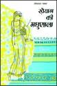 Khaiyam Ki Madhushala (Hindi) Rajpal & Sons Edition price comparison at Flipkart, Amazon, Crossword, Uread, Bookadda, Landmark, Homeshop18