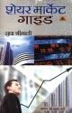 Share Market Guide (Hindi) price comparison at Flipkart, Amazon, Crossword, Uread, Bookadda, Landmark, Homeshop18