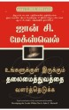 Ungalukkul Irukkum Thalamaithuvaththai Valarthedukka (Tamil) price comparison at Flipkart, Amazon, Crossword, Uread, Bookadda, Landmark, Homeshop18