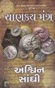 Chanakya Mantra (Gujarati Translation Of Chanakyas Chant) (Gujarati) price comparison at Flipkart, Amazon, Crossword, Uread, Bookadda, Landmark, Homeshop18