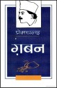 Gaban (Hindi) Rajpal & Sons Edition price comparison at Flipkart, Amazon, Crossword, Uread, Bookadda, Landmark, Homeshop18