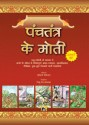 Panchtantra Ke Moti (Hindi) price comparison at Flipkart, Amazon, Crossword, Uread, Bookadda, Landmark, Homeshop18