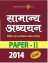 CSAT Samanya Adhyayan : Civil Seva Prarambhik Pariksha Ke Liye Paper 2 (2014) (Hindi) price comparison at Flipkart, Amazon, Crossword, Uread, Bookadda, Landmark, Homeshop18