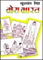 9788170285403 (Hindi) price comparison at Flipkart, Amazon, Crossword, Uread, Bookadda, Landmark, Homeshop18