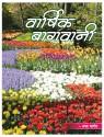 Varshik Bagwani (Hindi) price comparison at Flipkart, Amazon, Crossword, Uread, Bookadda, Landmark, Homeshop18