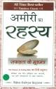 Amiri ka Rahasya (Hindi) price comparison at Flipkart, Amazon, Crossword, Uread, Bookadda, Landmark, Homeshop18