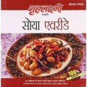 Soya Everyday ( Hindi) PB price comparison at Flipkart, Amazon, Crossword, Uread, Bookadda, Landmark, Homeshop18