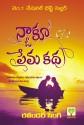 I Too Had a Love Story (Telugu) price comparison at Flipkart, Amazon, Crossword, Uread, Bookadda, Landmark, Homeshop18