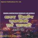 Bhavan Nirman Takniki Evam Samagrih (Hindi), 14/e PB price comparison at Flipkart, Amazon, Crossword, Uread, Bookadda, Landmark, Homeshop18