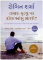 Who Will Cry When You Die? (Gujarati) price comparison at Flipkart, Amazon, Crossword, Uread, Bookadda, Landmark, Homeshop18