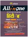 All in One Hindi 'B' CBSE Term - 2 (Class - 9) (Hindi) price comparison at Flipkart, Amazon, Crossword, Uread, Bookadda, Landmark, Homeshop18