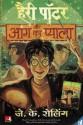 Harry Potter Aur Aag Ka Pyala (Hindi) price comparison at Flipkart, Amazon, Crossword, Uread, Bookadda, Landmark, Homeshop18