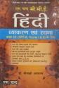 CCE Hindi Vyakaran Avam Rachna (Hindi) price comparison at Flipkart, Amazon, Crossword, Uread, Bookadda, Landmark, Homeshop18