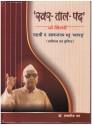Swar-Taal-Pada Ke Shilpi Padmashree Pt. Balwant Rai Bhatt Bhavarang (Hindi) price comparison at Flipkart, Amazon, Crossword, Uread, Bookadda, Landmark, Homeshop18