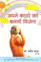 APNE BACCHE KO BANAYE VIJETA (Hindi) price comparison at Flipkart, Amazon, Crossword, Uread, Bookadda, Landmark, Homeshop18