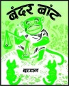 Bandar Bant (Hindi) price comparison at Flipkart, Amazon, Crossword, Uread, Bookadda, Landmark, Homeshop18