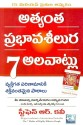The 7 Habits Of Highly Effective People (Telugu) price comparison at Flipkart, Amazon, Crossword, Uread, Bookadda, Landmark, Homeshop18