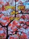 Pushpit Vriksh aur Lataien (Hindi) price comparison at Flipkart, Amazon, Crossword, Uread, Bookadda, Landmark, Homeshop18