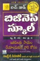 The Business School (Telugu) price comparison at Flipkart, Amazon, Crossword, Uread, Bookadda, Landmark, Homeshop18