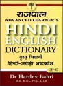 Rajpal Advanced Learners Hindi English Dictionary (Part 1: From A to M) (Hindi) Rajpal & Sons Edition price comparison at Flipkart, Amazon, Crossword, Uread, Bookadda, Landmark, Homeshop18