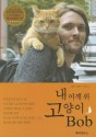 A Street Cat Named Bob (Korean) price comparison at Flipkart, Amazon, Crossword, Uread, Bookadda, Landmark, Homeshop18