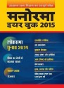Manorama Yearbook 2015 price comparison at Flipkart, Amazon, Crossword, Uread, Bookadda, Landmark, Homeshop18