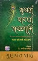 Krushanam Sharnam Gachhami (Gujarati) price comparison at Flipkart, Amazon, Crossword, Uread, Bookadda, Landmark, Homeshop18