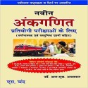 Naveen Ankganit Pratiyogi Parikshao Ke liye (Varnatmak Avam Vastunishth Prashno Sahit) (Hindi) price comparison at Flipkart, Amazon, Crossword, Uread, Bookadda, Landmark, Homeshop18