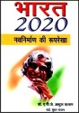 Bharat 2020 (Hindi) Rajpal & Sons Edition price comparison at Flipkart, Amazon, Crossword, Uread, Bookadda, Landmark, Homeshop18