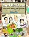 Aaple Vishari Jag (Marathi) price comparison at Flipkart, Amazon, Crossword, Uread, Bookadda, Landmark, Homeshop18
